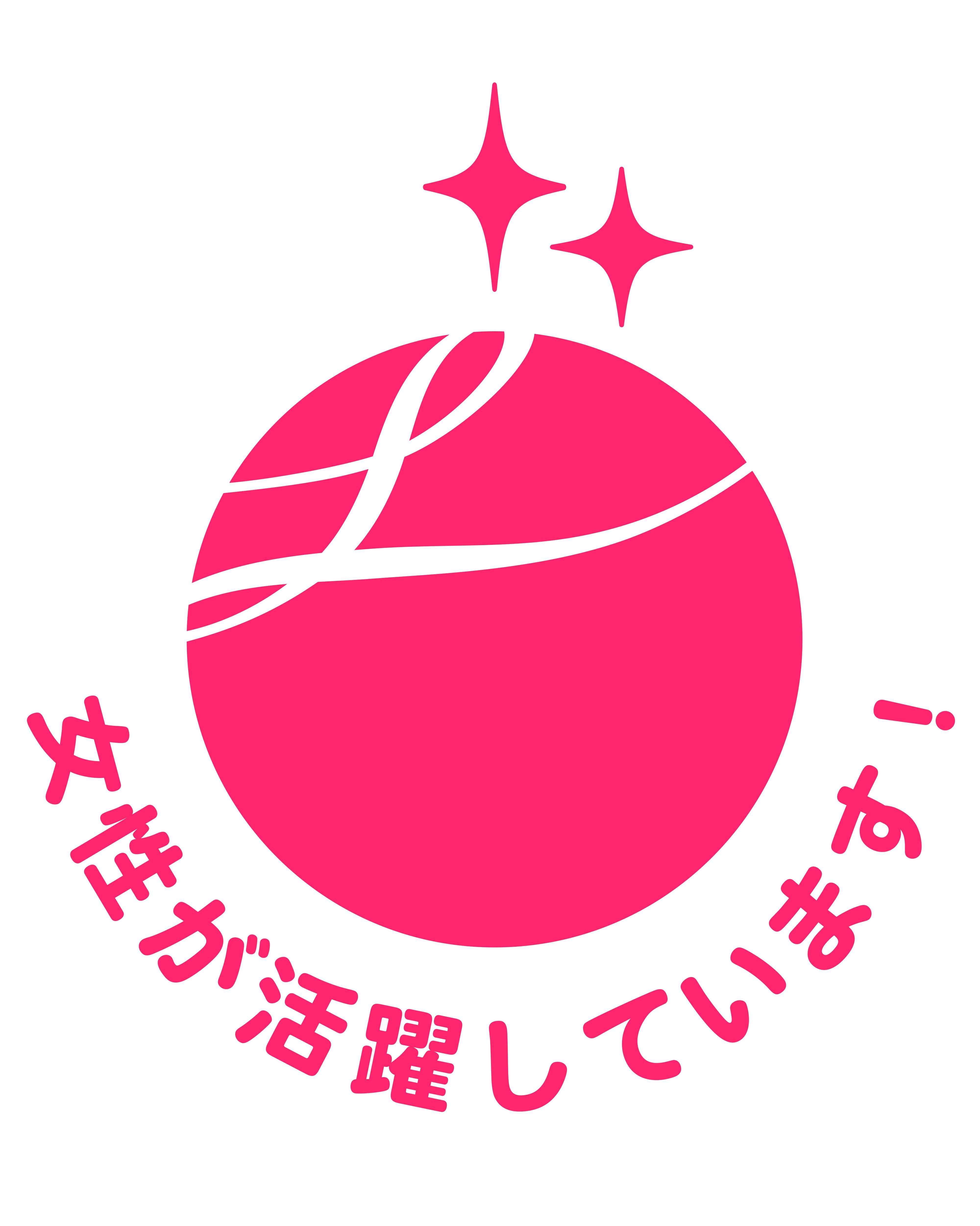 えるぼし(2段階目)